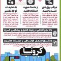 مراقبتهای عمومی برای پیشگیری، ویژه رانندگان وسایل نقلیه عمومی